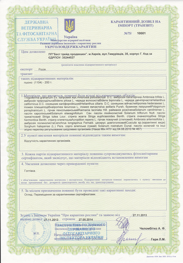 Iso Certificate Ce Certification Customs Clearance Customs