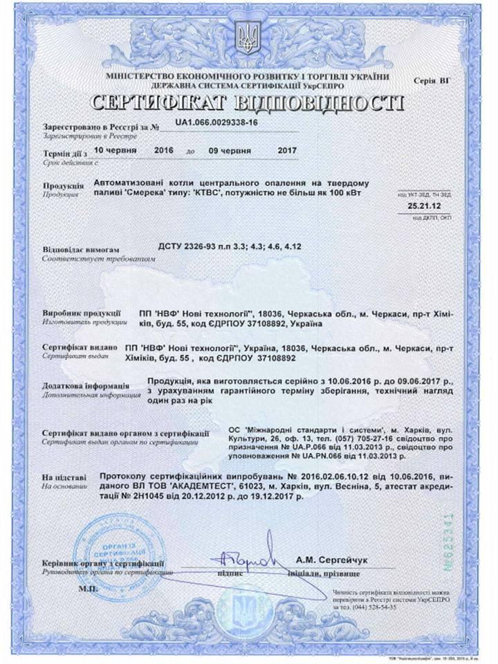 Сертификация импортного оборудования по исо софтлайнобучение специалистов, сертификация для работы с персональными данными